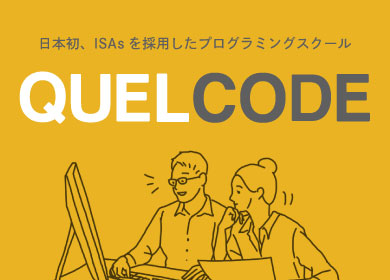 quelcode